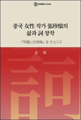 중국여성작가 장진회의 삶과 사창작