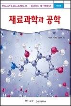 재료과학과 공학 (제10판)
