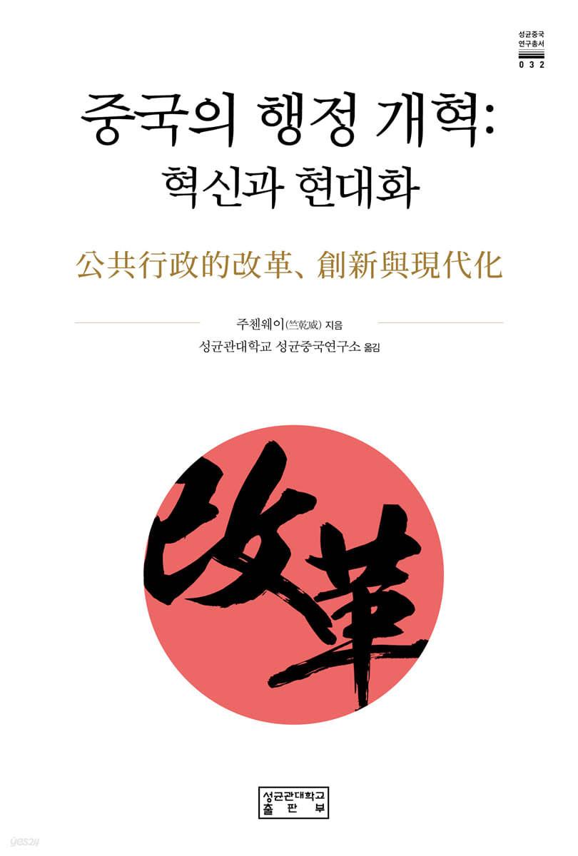 중국의 행정 개혁