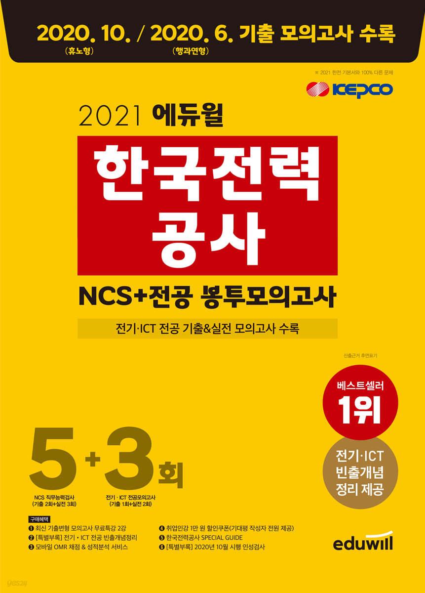 2021 에듀윌 한국전력공사 NCS+전공 봉투모의고사 5+3회