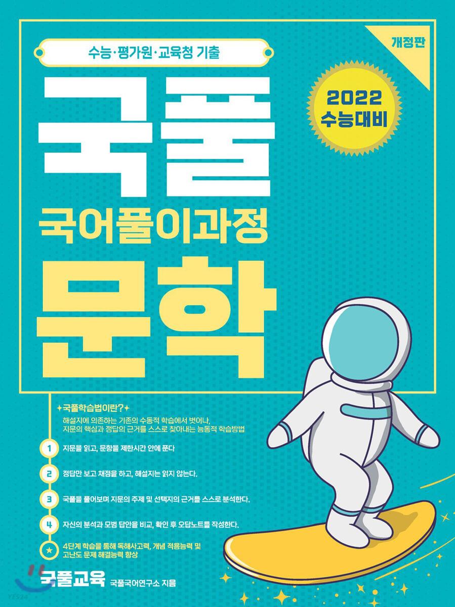 국어 풀이 과정 국풀문학 (2021년)