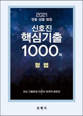 2021 신호진 형법 핵심기출 1000제