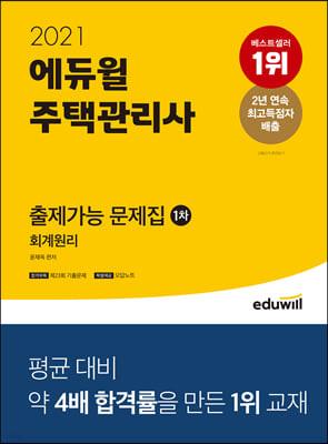 2021 에듀윌 주택관리사 1차 출제가능 문제집 회계원리
