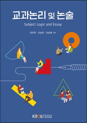 교과논리및논술