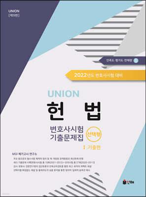 UNION 2022 변호사시험 헌법 선택형 기출문제집 1 기출편