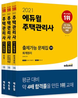 2021 에듀윌 주택관리사 1차 출제가능 문제집 세트
