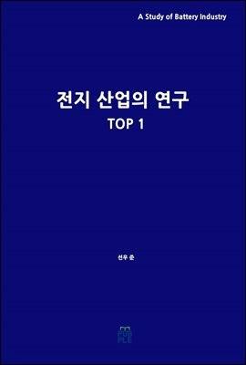 전지 산업의 연구 TOP1