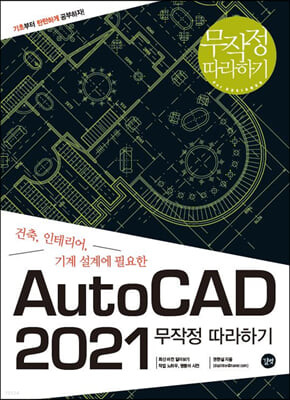 AutoCAD 2021 무작정 따라하기
