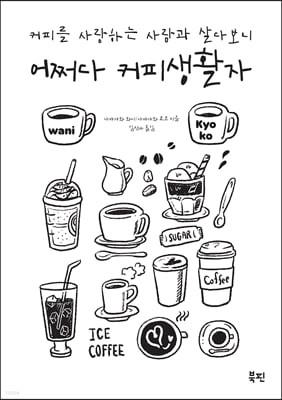 어쩌다 커피생활자