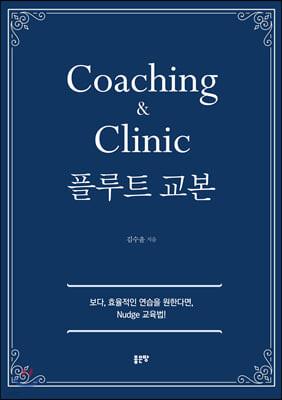 Coaching & Clinic 플루트 교본