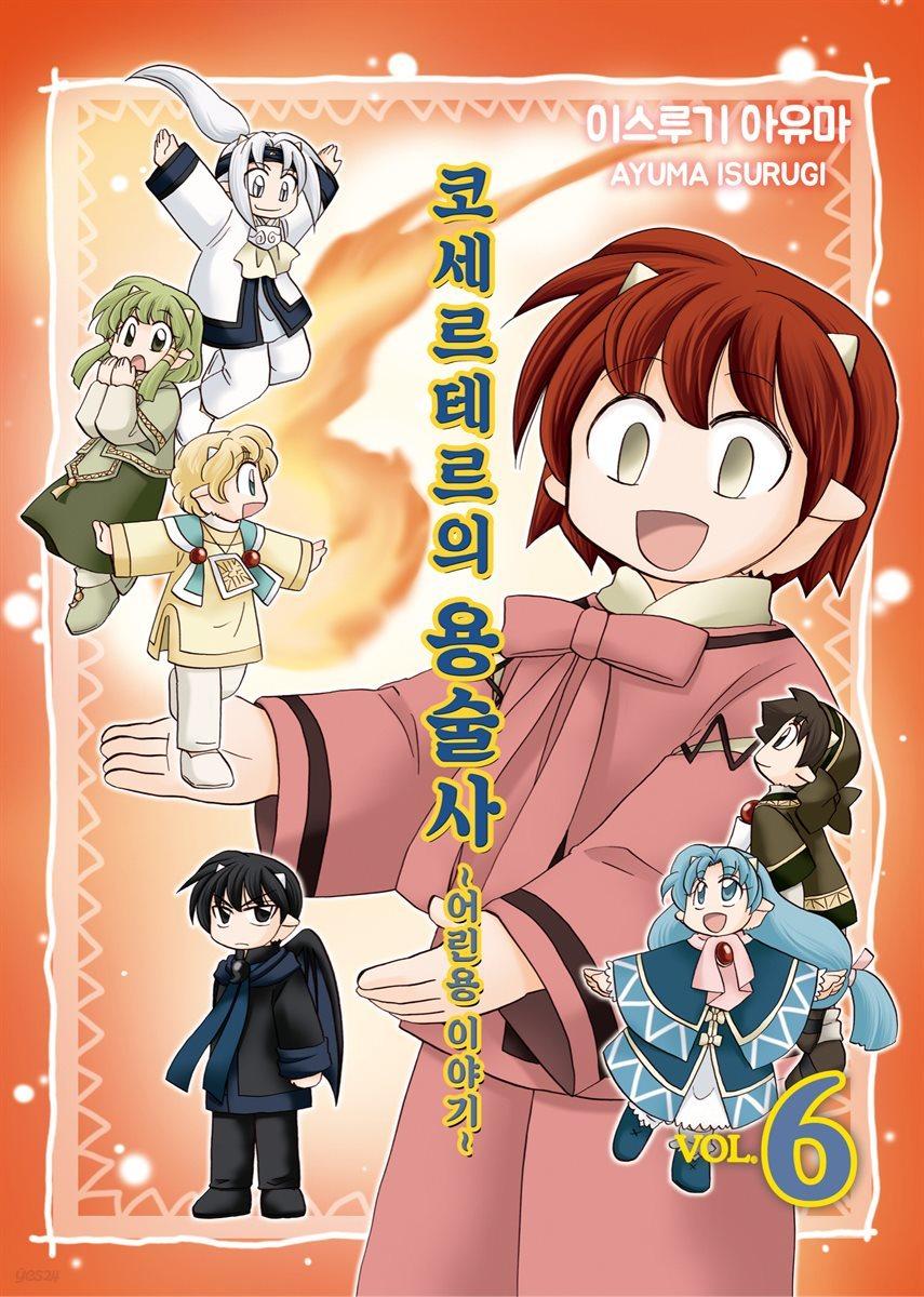 코세르테르의 용술사 ~어린용 이야기~ 06권