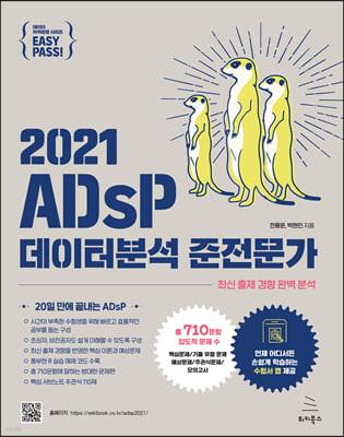이지패스 2021 ADsP 데이터분석 준전문가
