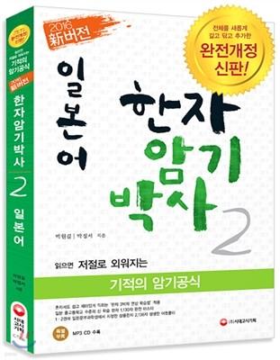 新버전 일본어 한자암기박사 2