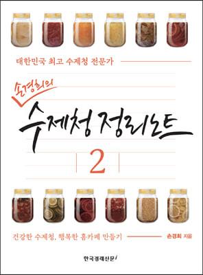 손경희의 수제청 정리노트 2