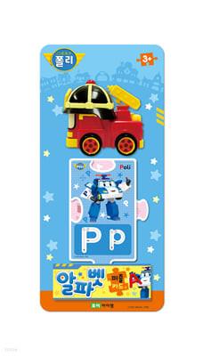 로보카폴리 장난감 퍼즐 카드 알파벳