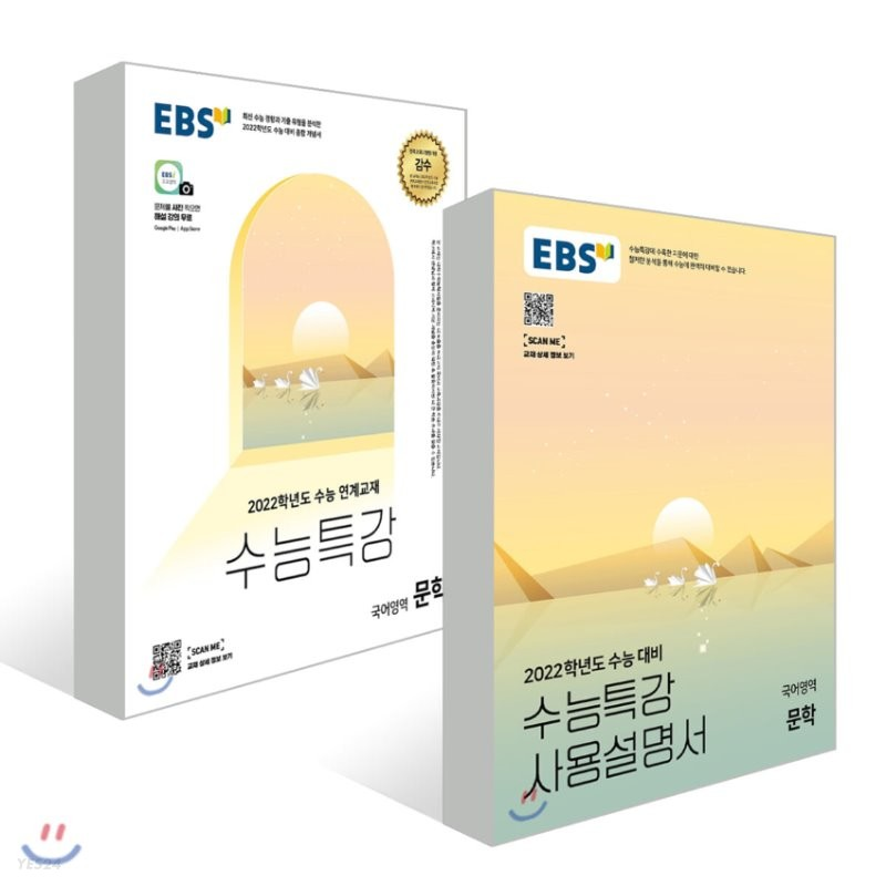 EBS 수능특강 문학 + 사용설명서 세트 (2021년)