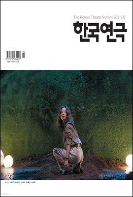 한국연극 2021년 02월호
