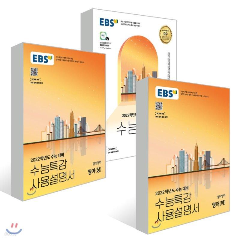 EBS 수능특강 영어 + 사용설명서 세트 (2021년)