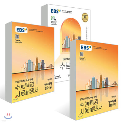 EBS 수능특강 영어독해연습 + 사용설명서 세트 (2021년)