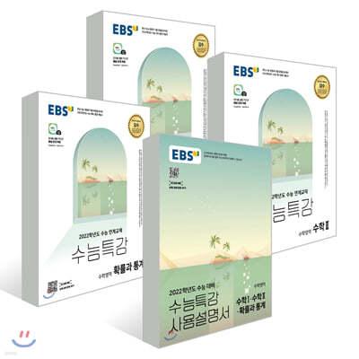 EBS 수능특강 수학 1 + 수학 2 + 확률과 통계 + 사용설명서 세트 (2021년)