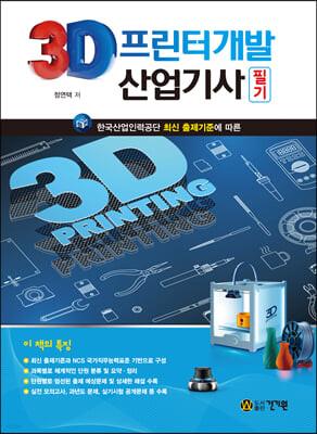 3D프린터개발산업기사 필기 (2021)