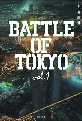 小說 BATTLE OF TOKYO(vol.1)