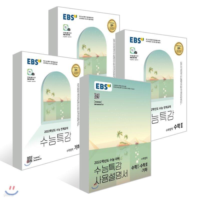 EBS 수능특강 수학 1 + 수학 2 + 기하 + 사용설명서 세트 (2021년)