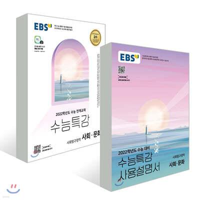 EBS 수능특강 사회문화 + 사용설명서 세트 (2021년)