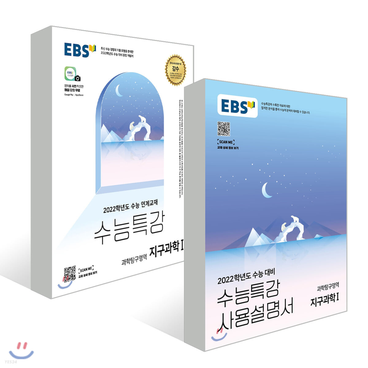 EBS 수능특강 지구과학 1 + 사용설명서 세트 (2021년)