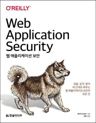 웹 애플리케이션 보안