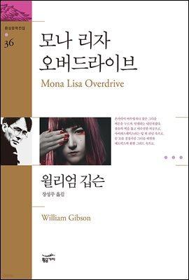 [대여] 모나 리자 오버드라이브 - 환상문학전집 36