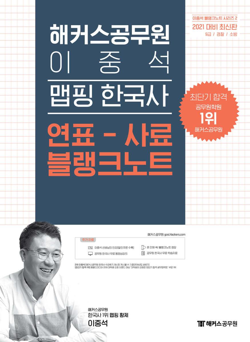 2021 해커스공무원 이중석 맵핑 한국사 연표 사료 블랭크노트