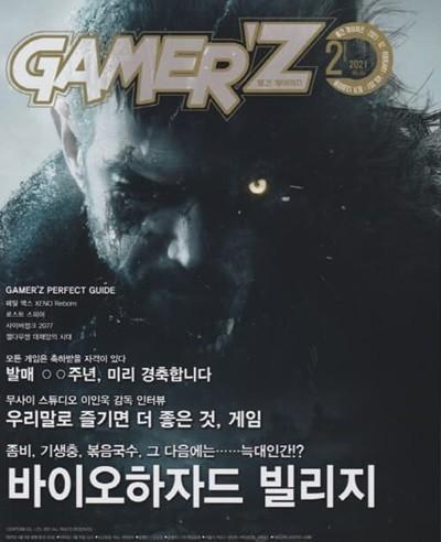 게이머즈 GAMER'Z (월간) : 2월 [2021]