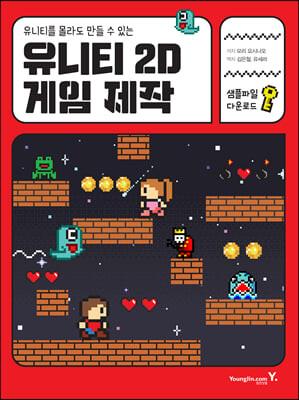 유니티를 몰라도 만들 수 있는 유니티 2D 게임 제작