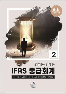 IFRS 중급회계 2