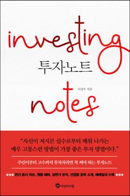투자노트 Investing notes