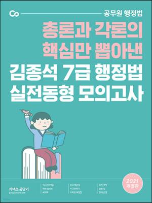 2021 김종석 7급 행정법 실전동형 모의고사