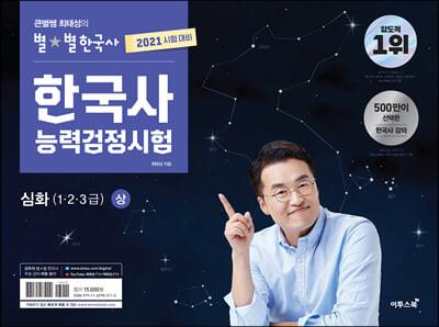 2021 큰별쌤 최태성의 별별한국사 한국사능력검정시험 심화(1, 2, 3급) 상