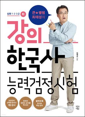 큰★별쌤 최태성의 강의 한국사능력검정시험 심화 1·2·3급 (하)