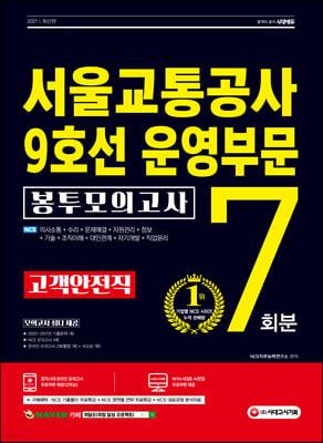 2021 최신판 서울교통공사 9호선 운영부문 고객안전직 NCS 봉투모의고사 7회분