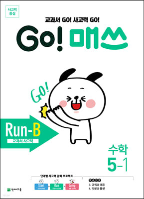 GO! 매쓰 고매쓰 Run-B 5-1