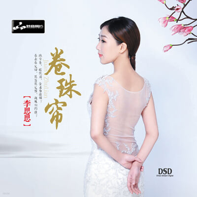 Li Sisi (리쓰쓰) - 권주렴