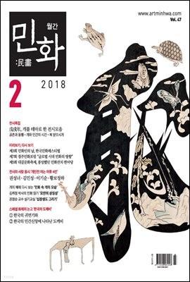 월간민화 2018년 02월