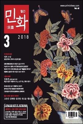 월간민화 2018년 03월