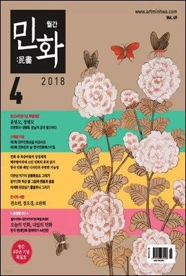 월간민화 2018년 04월