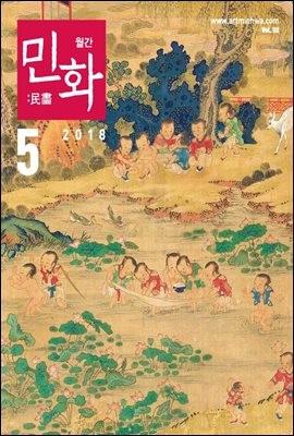 월간민화 2018년 05월