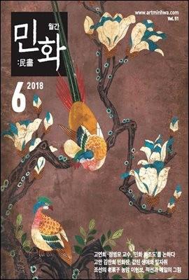 월간민화 2018년 06월