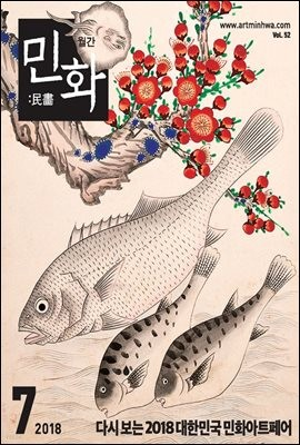 월간민화 2018년 07월