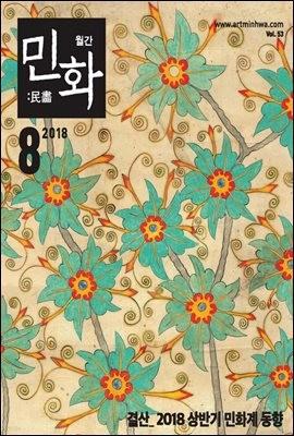월간민화 2018년 08월
