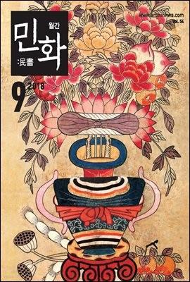 월간민화 2018년 09월
